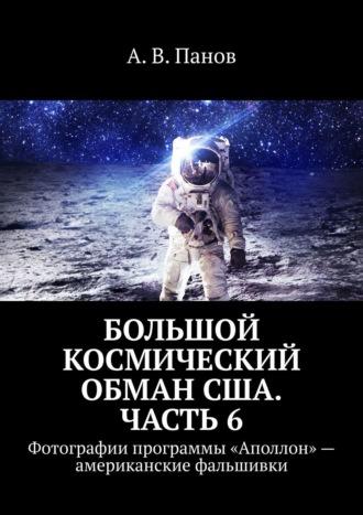 А. Панов, Большой космический обман США. Часть6. Фотографии программы «Аполлон»– американские фальшивки