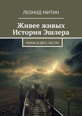 Леонид Митин, Живее живых. История Эшлера. Роман вдвух частях