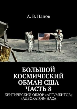 А. Панов, Большой космический обман США. Часть8. Критический обзор «аргументов» «адвокатов»НАСА