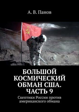 А. Панов, Большой космический обман США. Часть9. Скептики России против американского обмана
