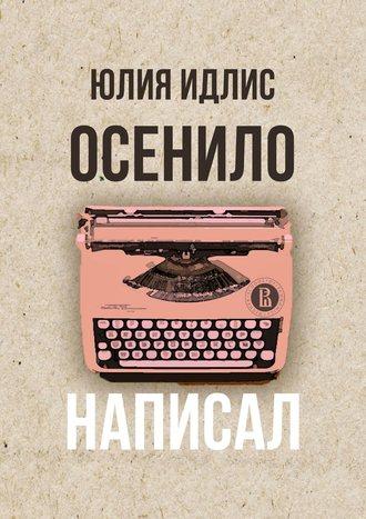 Юлия Идлис, Осенило– написал