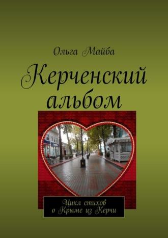 Ольга Майба, Керченский альбом. Цикл стихов