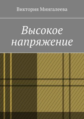 Виктория Мингалеева, Высокое напряжение