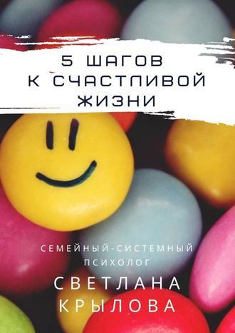 Светлана Крылова, 5шагов ксчастливой жизни