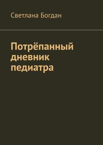 Светлана Богдан, Потрёпанный дневник педиатра