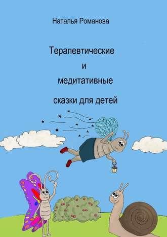 Наталья Романова, Терапевтические имедитативные сказки для детей