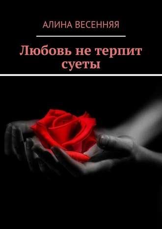 Алина Весенняя, Любовь нетерпит суеты