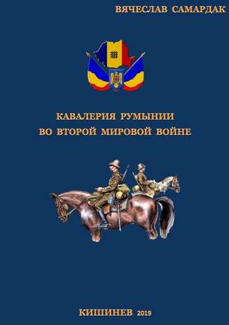 Вячеслав Самардак, Кавалерия Румынии воВторой мировой войне