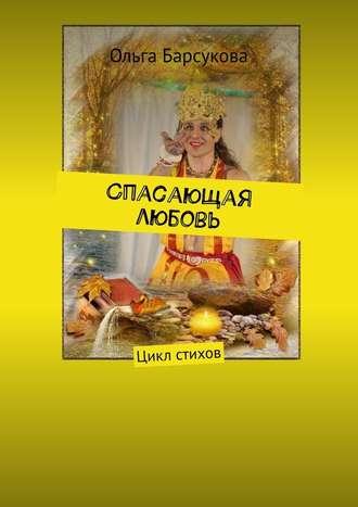 Ольга Барсукова, Спасающая любовь