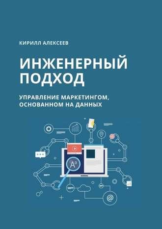 Кирилл Алексеев, Инженерный подход. Управление маркетингом, основанном наданных