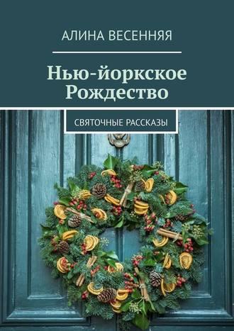 Алина Весенняя, Нью-йоркское Рождество. Святочные рассказы