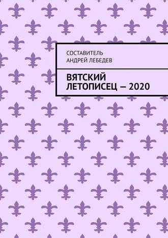 Андрей Лебедев, Вятский Летописец–2020. Издание 9-е