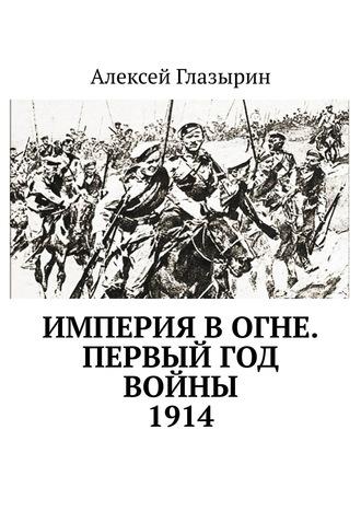 Алексей Глазырин, Империя вогне. Первый год войны