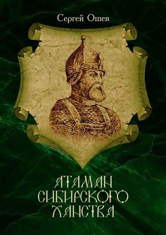 Сергей Ошев, Атаман Сибирского ханства