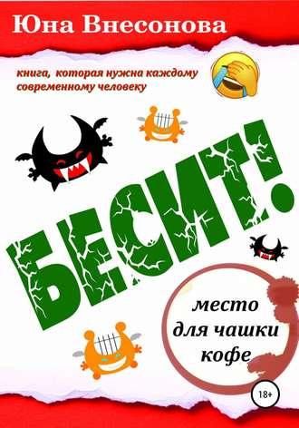 Юна Внесонова, Бесит