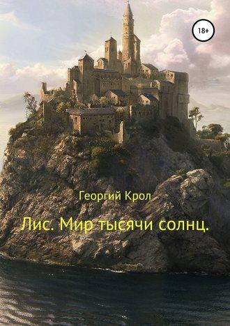 Георгий Крол, Лис. Мир тысячи солнц