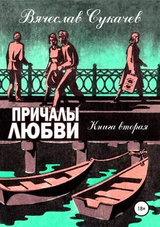 Вячеслав Сукачев, Причалы любви. Книга вторая