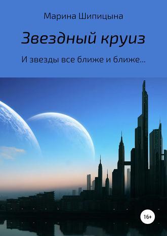 Марина Шипицына, Звездный круиз