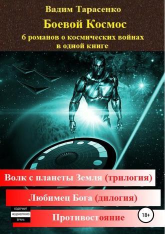 Вадим Тарасенко, Боевой Космос