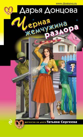 Дарья Донцова, Черная жемчужина раздора