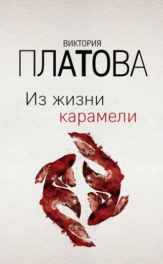 Виктория Платова, Из жизни карамели