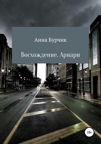 Анна Бурчик, Восхождение. Арнари