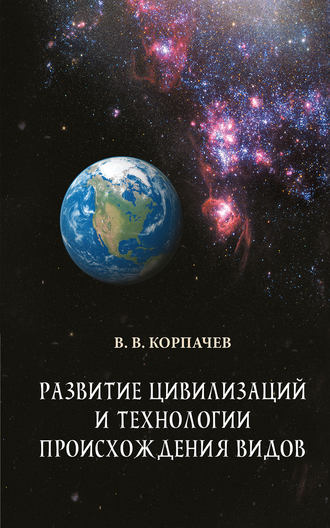 Вадим Корпачев, Развитие цивилизаций и технологии происхождения видов