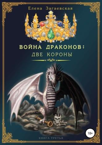 Елена Загаевская, Война Драконов: Две короны