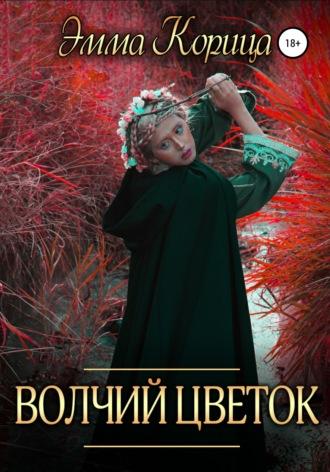 Эмма Корица, Волчий цветок