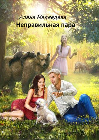 Алёна Медведева, Неправильная пара