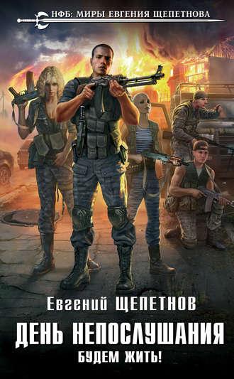 Евгений Щепетнов, День непослушания. Будем жить!