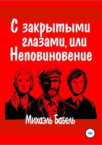 Михаэль Бабель, С закрытыми глазами, или Неповиновение