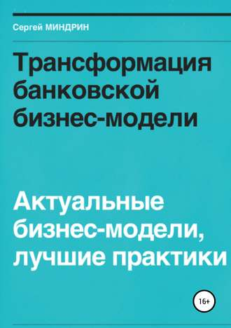 Сергей Миндрин, Трансформация банковской бизнес-модели. Актуальные бизнес-модели, лучшие практики