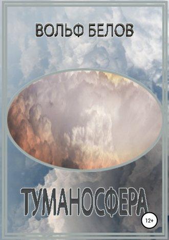 Вольф Белов, Туманосфера
