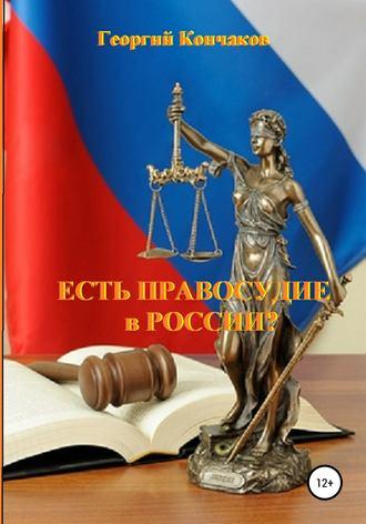 Георгий Кончаков, Есть правосудие в России?