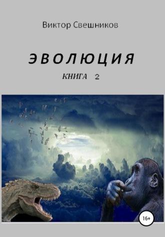 Виктор Свешников, ЭВОЛЮЦИЯ. Книга 2