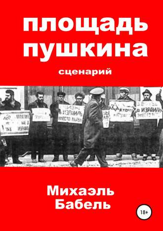 Михаэль Бабель, Площадь Пушкина. Сценарий