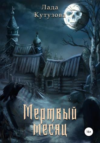 Лада Кутузова, Мертвый месяц