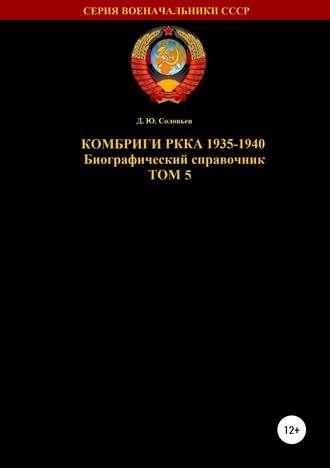 Денис Соловьев, Комбриги РККА 1935—1940. Том 5