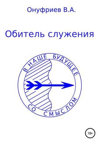 Вадим Онуфриев, Обитель служения