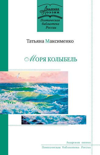 Татьяна Максименко, Моря колыбель