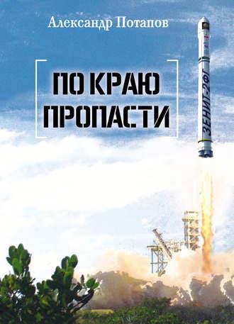 Александр Потапов, По краю пропасти