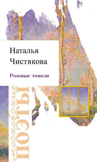 Наталья Чистякова, Розовые тополя