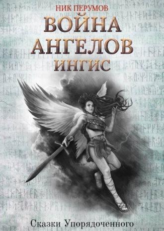 Ник Перумов, Война ангелов. Игнис