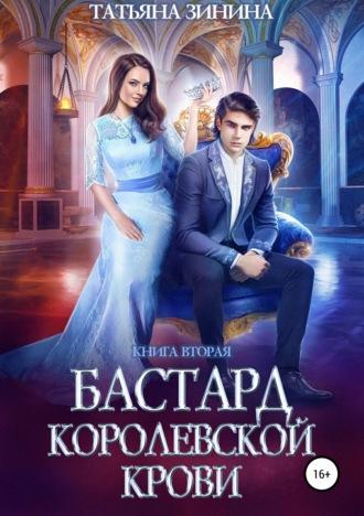Татьяна Зинина, Бастард королевской крови. Книга 2