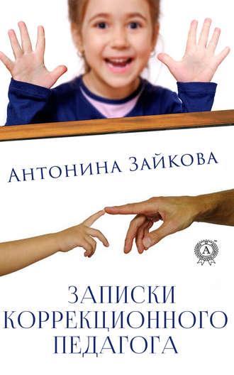 Антонина Зайкова, Записки коррекционного педагога