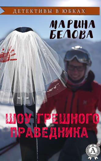 Марина Белова, Шоу грешного праведника