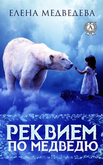 Елена Медведева, Реквием по медведю