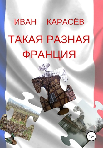 ИВАН КАРАСЁВ, Такая разная Франция