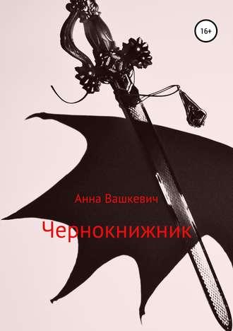 Анна Вашкевич, Чернокнижник
